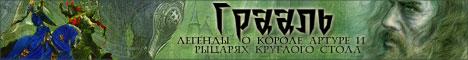 Грааль: легенды о короле Артуре и рыцарях круглого стола