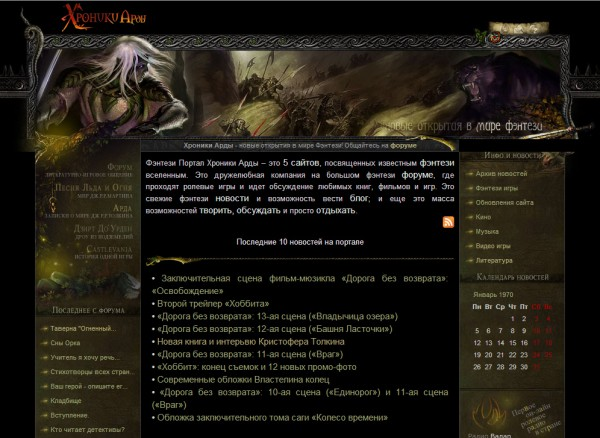 Скриншот Старой Арды