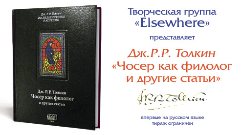 Чосер как филолог и другие статьи
