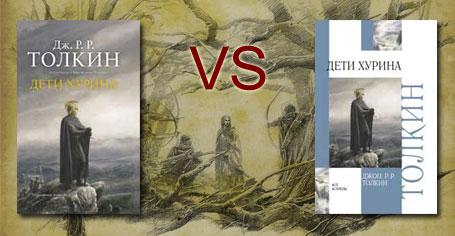 hurin_vs.jpg