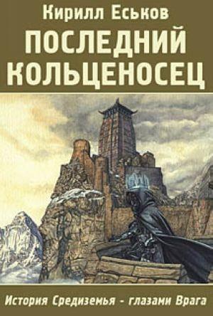 kПоследний Кольценосец