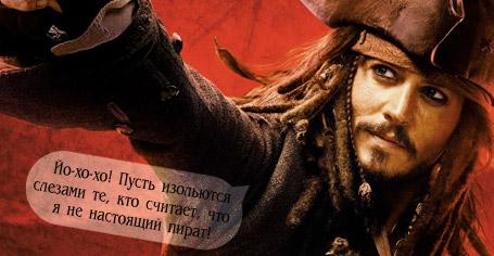 pirat2008.jpg