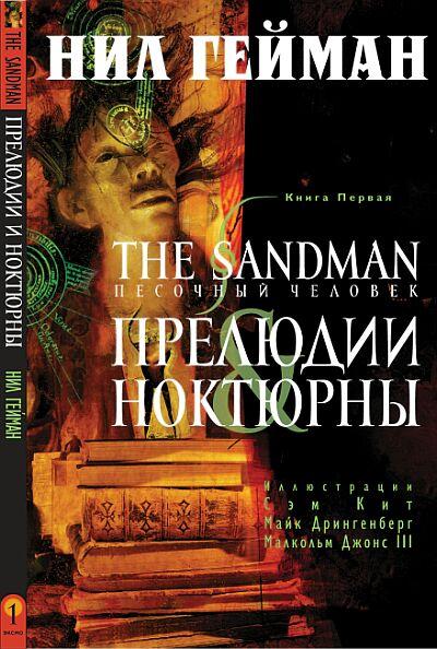 sandman1.jpg